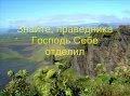 Знайте, праведника Господь - Исус - Sing Georg C.Z. - Psalms 4.4 & 5.13